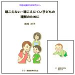 冊子「聴こえない・聴こえにくい子どもの理解のために」