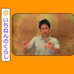 動画「こどものくらし(手話絵本)」